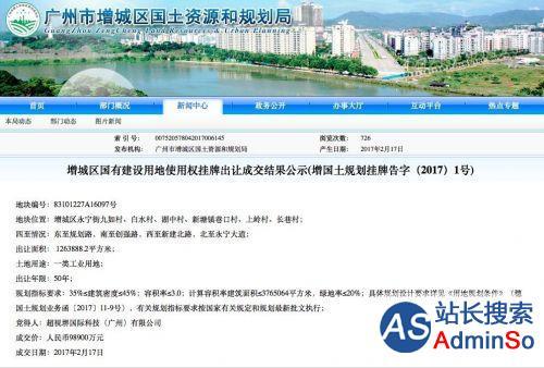 将用来生产新一代显示器 富士康斥资近10亿元广州拿地