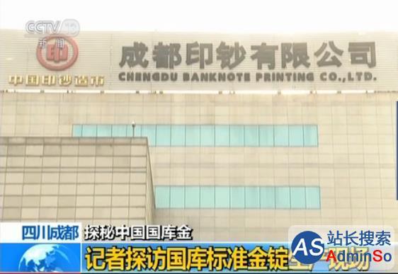 央视揭秘国库储备黄金标准金锭生产过程 涨知识