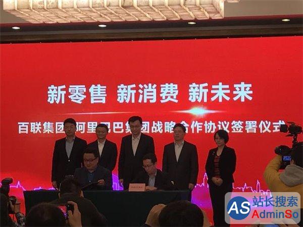 发展新零售模式 阿里巴巴宣布与百联股份合作
