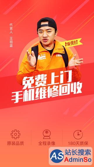 """Hi维修上线""""类手机碎屏险""""被上海消保委约谈"""