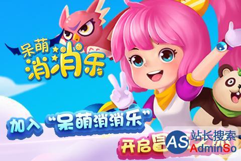《呆萌消消乐》UWP版登陆微软商店 呆萌耍宝乐不停