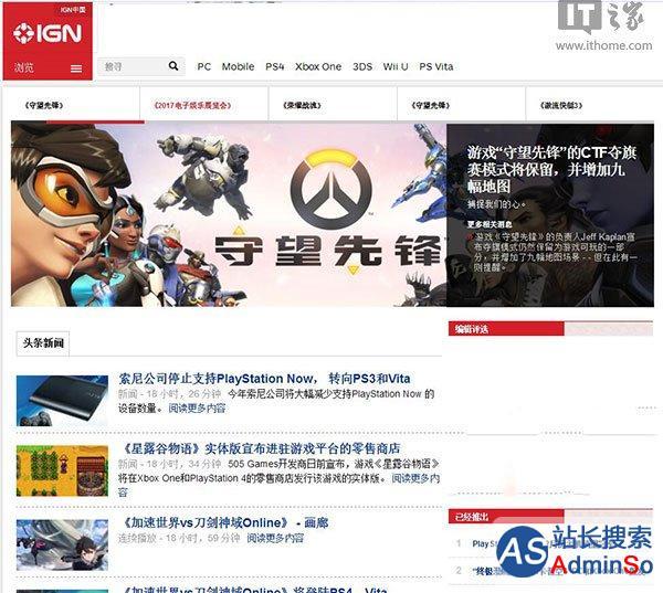 简中网站悄然上线 全球最大游戏媒体IGN即将登陆中国