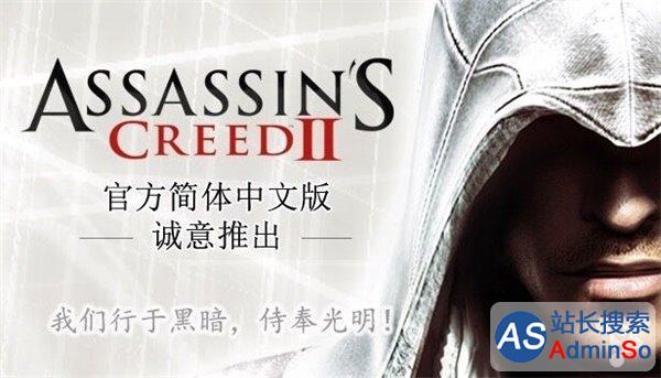 育碧宣布未来更多游戏支持官方中文 接地气