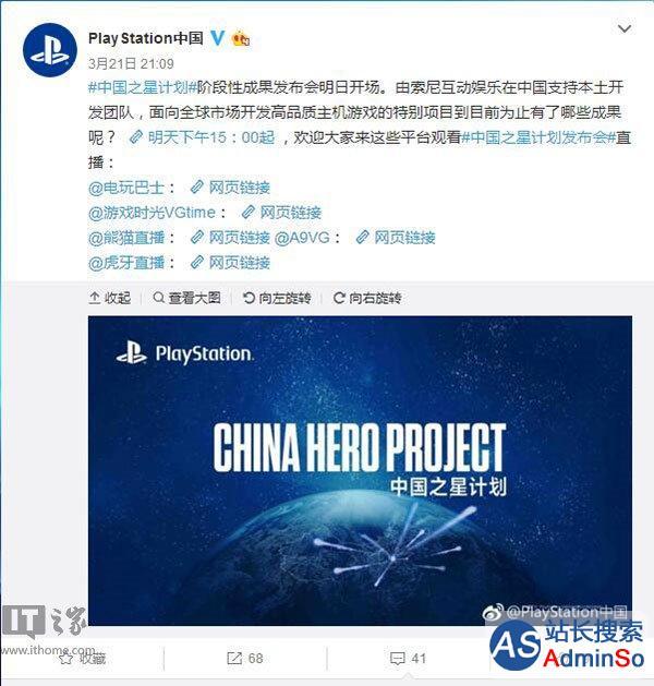 """会有国行PS4 Pro吗? 索尼下午3点召开""""中国之星""""计划成果发布会"""