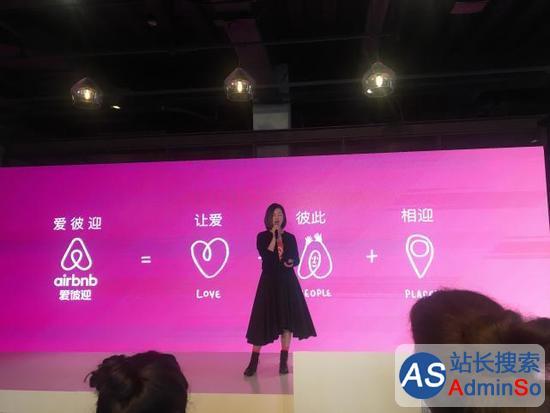 爱彼迎 短租Airbnb发布中国区独立品牌