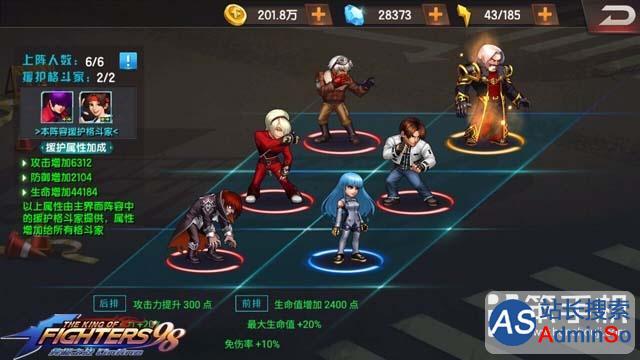 拳皇98OL阿修阵容推荐 四魂火队阵容