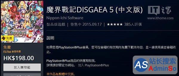 《魔界战记5》PSN港服会员现可免费领取 自带中文