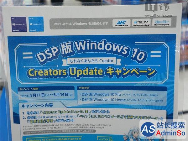 加入二次元元素:Win10创意者更新日本DSP版发布
