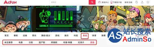 AcFun美剧专区疑遭下架 客服称因版权问题整改中