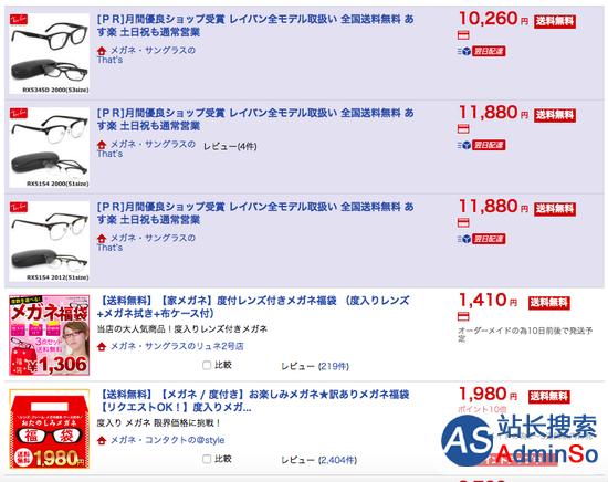 日本最大电商乐天遇瓶颈,积分返现能刺激消费?