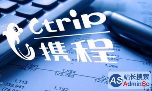 携程高管解读财报:目标是成为全球最成功的旅游公司之一