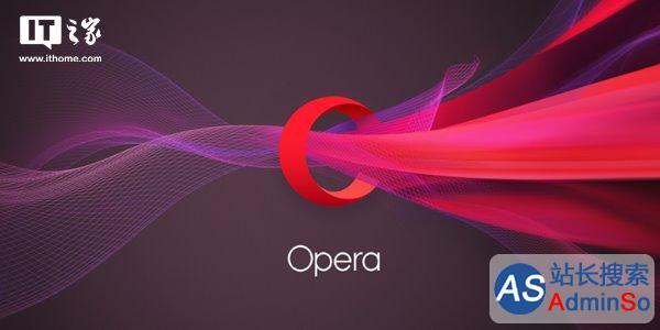 Opera浏览器官方确认:已解散苹果iOS开发团队