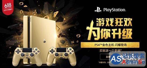 售价2199元!索尼中国正式推出PS4土豪金版