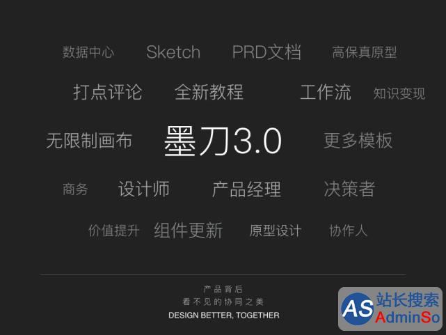 """产品原型工具墨刀发布3.0产品 想用""""团队协同""""拿下企业市场"""