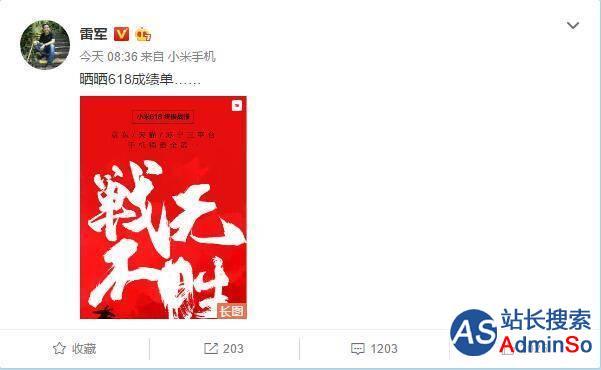 雷军晒小米618战绩:京东/天猫/苏宁三平台手机销量大满贯