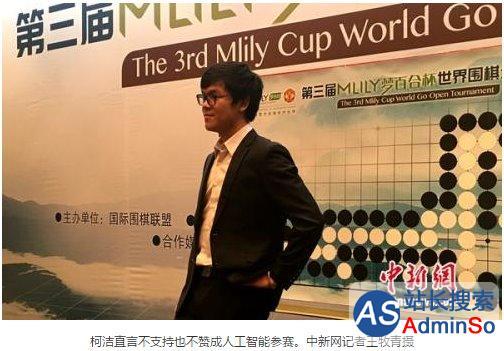 AI参加世界围棋大赛,柯洁无奈