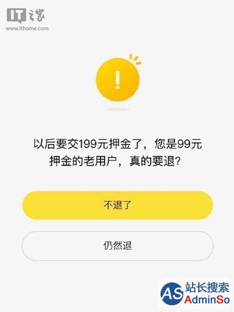 ofo小黄车押金涨到199,官方:我们正建立全新信用体系
