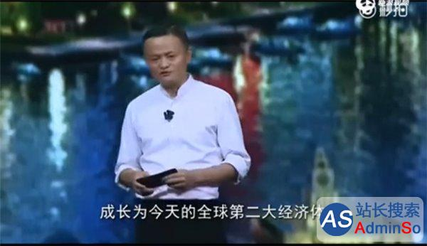 马云底特律演讲视频:中国不再是无名小卒