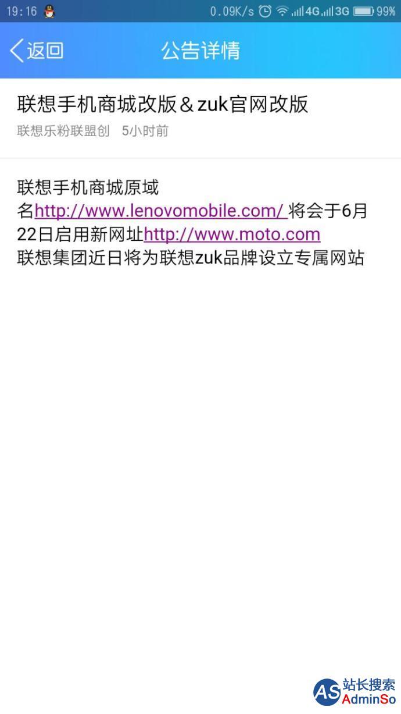 并未放弃:曝联想将为ZUK品牌设立专属网站