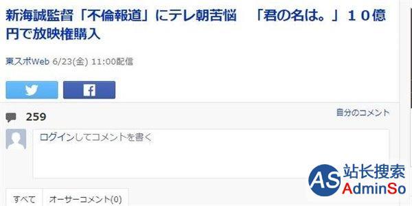 斥资10亿日元!日本电视台购入《你的名字》播放版权