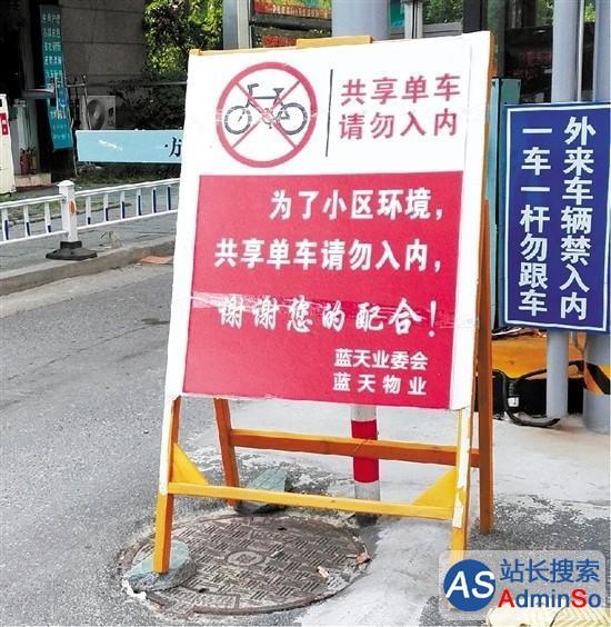 杭州多家物业禁止共享单车进小区,这违法吗?