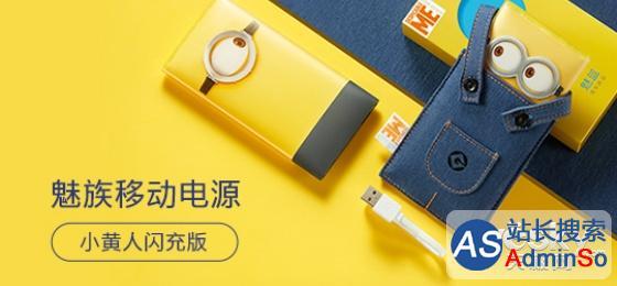 魅族小黄人移动电源发布:199元/双向快充
