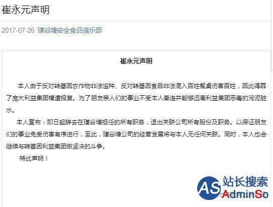 崔永元:将辞去非转基因食品商城所有职务