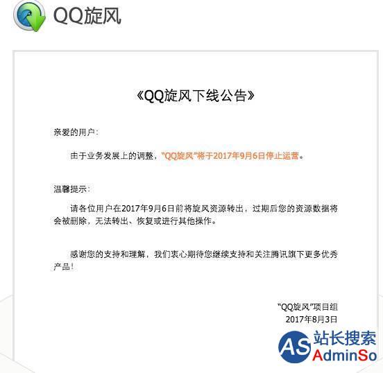QQ旋风宣布停运背后,迅雷真能