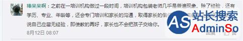 """新东方名师模式历史毒瘤:""""虚假包装教师"""",销售话术VS用心教"""