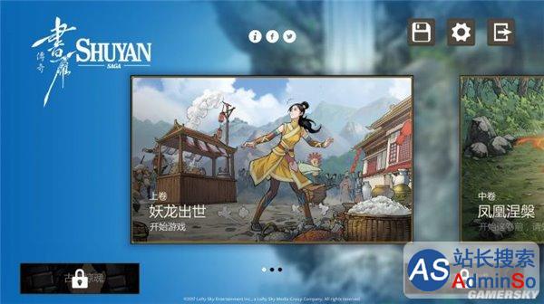 《书雁传奇》评测6.6分:一部会动的中国风美漫