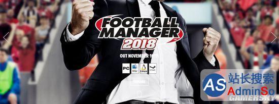 《足球经理2018》11月10日Steam发售:199元支持简中