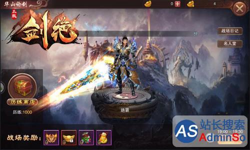 冰河游戏《剑绝》攻略:华山论剑怎么玩