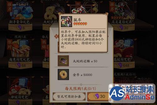 阴阳师新玩法胧车副本详细介绍