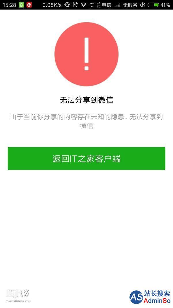 快讯:微信出现大面积网络故障
