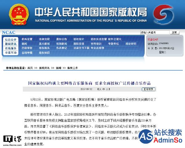 国家版权局约谈腾讯/阿里/网易云音乐:要求全面授权促音乐传播