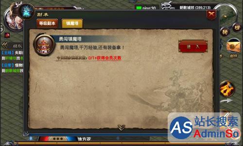 优戏网《剑雨传说》攻略:镇魔塔玩法怎么玩