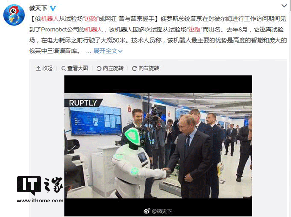 """俄机器人""""逃跑""""成网红:普京""""拜访"""""""