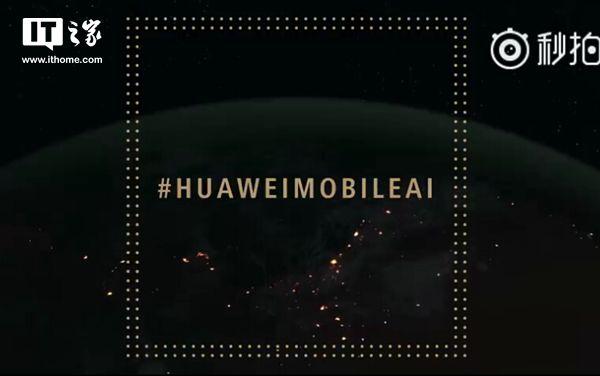 Mate10首用?华为宣布9月2日发布HUAWEIMobileAI芯片