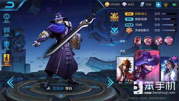 王者荣耀:剑仙李白来去如风 越塔杀敌取得胜利