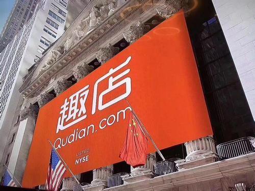 争议之下股价走低 趣店周四暴跌13.6%跌破发行价