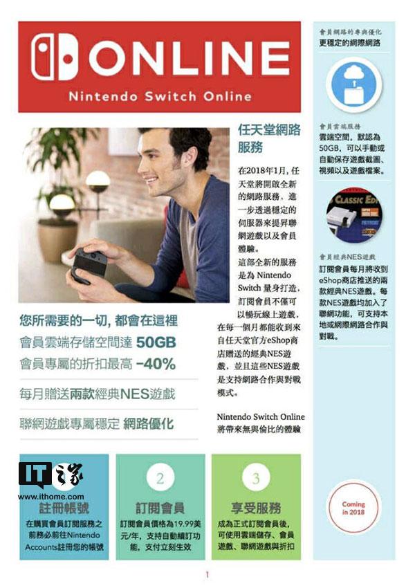 任天堂Switch会员曝光:一年花费19.99美元