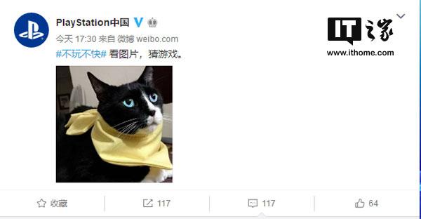 国行或出新作:PlayStation中国发微博暗示