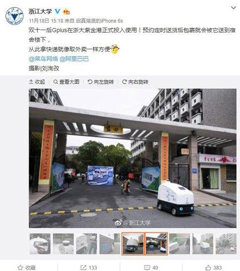 快递机器人现身浙江大学,包裹自动送到宿舍楼下