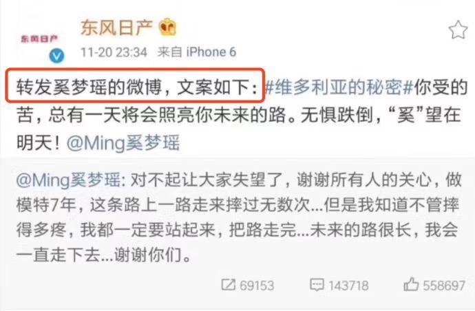 中国模特奚梦瑶维密大秀跌倒,微博又现神文案
