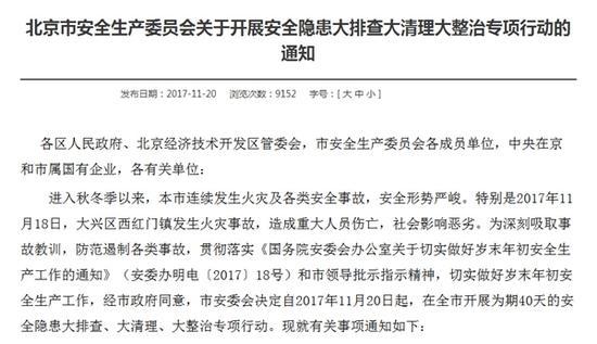 北京多家快递网点停止运营:快递时效性将受影响