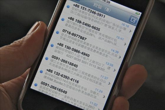 双11垃圾短信潮背后:一条利润4分钱10分钟赚400