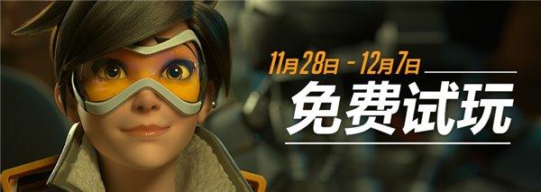 暴雪福利:《守望先锋》11.28日-12.7日免费试玩