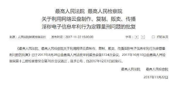 12月起新规:网盘涉淫秽信息依法可追刑事责任