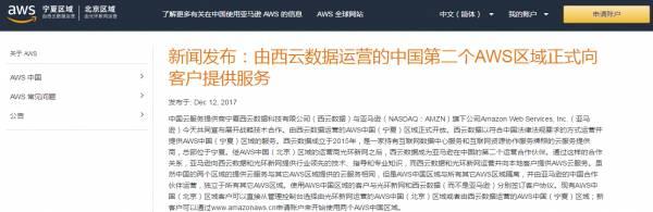 AWS宁夏区域开放部分实例降价近40%或引发云计算市场新一轮洗牌?