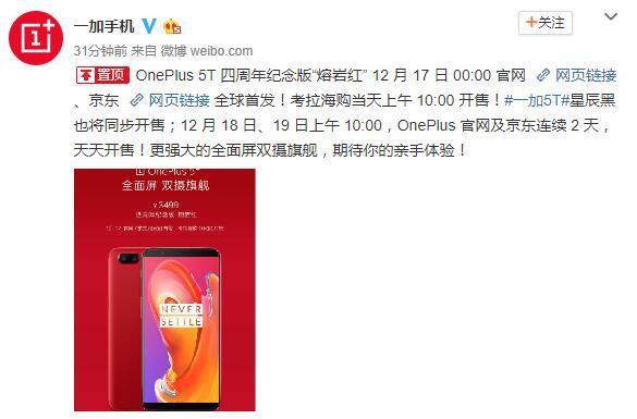 3499元,一加5T熔岩红版12月17日开售:骁龙835+全面屏